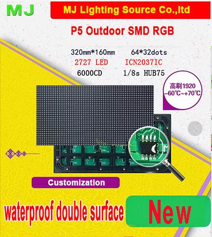 New products Outdoor P5 RGB LED Module waterproof double surface 320*160MM ,64*32 Pixels 1/8 Scan LED display screen