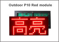 320*160mm 32*16pixels P10 Outdoor red led module for single red color P10 led message display led sign
