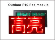China 320*160mm 32*16pixels P10 led module red color for single red color P10 led message display led sign factory
