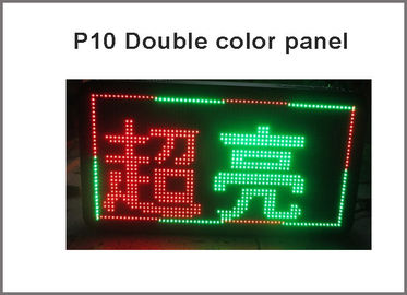 China 1r1g P10 Bicolor display module 320mm*160mm 1/4scan led module message show board distributor
